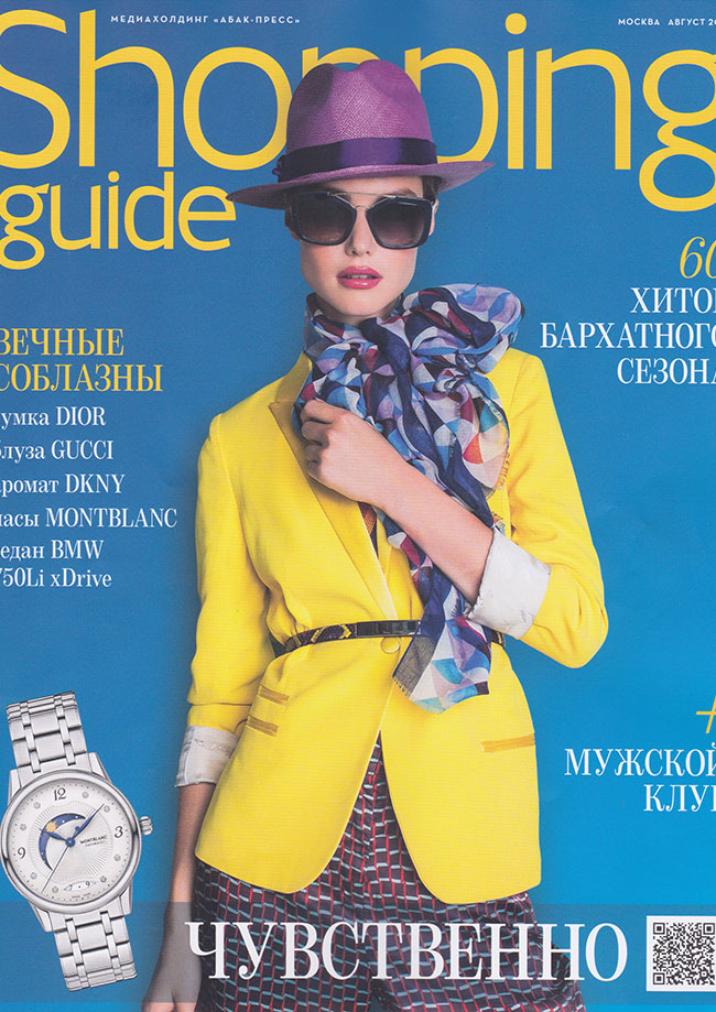 Shopping Guide Россия Август 2015